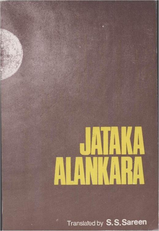 Джатака Аланкара
