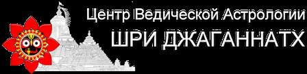 """Центр Ведической Астрологии - """"Шри Джаганнатх"""""""