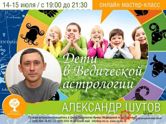 14-15 июля - Онлайн мастер-класс «Дети в Ведической астрологии»